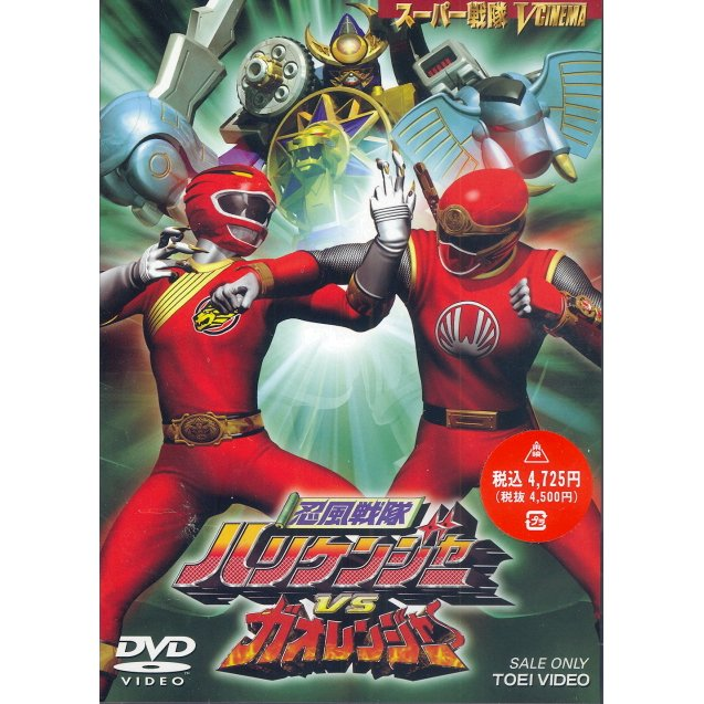 Ninpu Sentai Hurricanger Vs Gaoranger- Ninpu Sentai Hurricanger Vs Gaoranger